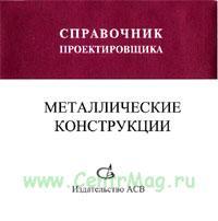CD Металлические конструкции. Справочник проектировщика