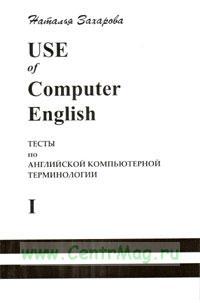 USE of Computer English. Test book 1. Тесты по английской компьютерной терминологии