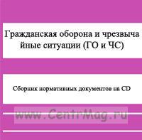 Гражданская оборона и чрезвычайные ситуации (ГО и ЧС). Сборник нормативных документов на CD