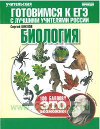 ЕГЭ. Биология. Теория, тренинги, решения. Готовимся к ЕГЭ с лучшими учителями России