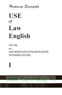 USE of Law English. Test book 1. Тесты по английской юридической терминологии