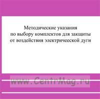 CD Методические указания по выбору комплектов для защиты от воздействия электрической дуги