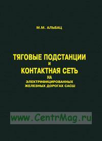 Тяговые подстанции и контактная сеть на электрифицированных железных дорогах САСШ