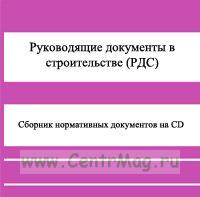 Руководящие документы в строительстве (РДС). Сборник документов на CD
