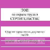 Типовые инструкции (ТОИ) по охране труда в строительстве на CD