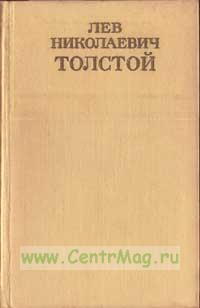 Собрание Сочинений. В 12 т.