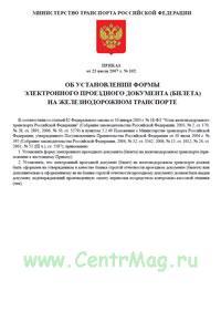 Форма электронного проездного документа (билета) на железнодорожном транспорте. Утв. приказом Министерства транспорта РФ № 102 от 23.07.2007(№86)