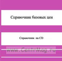 Справочник базовых цен на CD