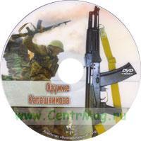DVD Оружие Калашникова