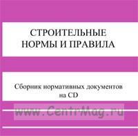 Строительные нормы и правила (СНиП). Сборник документов на CD