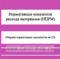 Нормативные показатели расхода материалов (НПРМ). Сборник нормативных документов на CD