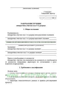 Типовая Инструкция По Охране Труда Аппаратчик