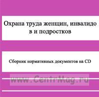 Охрана труда женщин, инвалидов и подростков. Сборник нормативных документов на CD