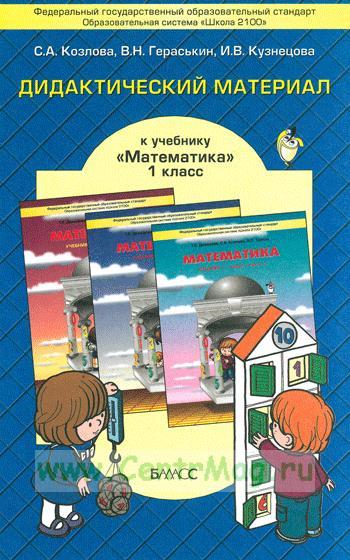 Решебник По Дидактическому Материалу 3 Класс Козлова Гераськин