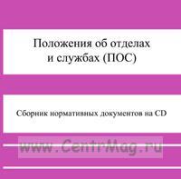 Положения об отделах и службах (ПОС). Сборник нормативных документов на CD
