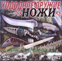 DVD Холодное оружие (Ножи) (MA062)