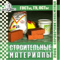 Справочник снабженца №73. Сыпучие материалы на CD