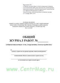 Общий журнал работ (общеплощадочные сети, сооружения, благоустройство)