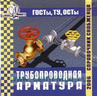 Справочник снабженца №74. Трубопроводная арматура на CD
