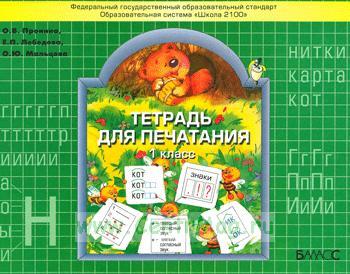 Тетрадь для печатания 1 класс. К учебнику