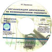 CD Организация движения на железнодорожном транспорте. Электронная версия учебника