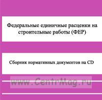 Федеральные единичные расценки на строительные работы (ФЕР). Сборник нормативных документов на CD