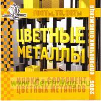 Справочник снабженца №72. Цветные металлы на CD