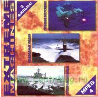 CD Экстремальные машины (Extreme machines) (MF 5)
