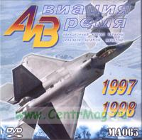 DVD Авиация-Время 1997-1998 (авиационный журнал Украины) (MA063)
