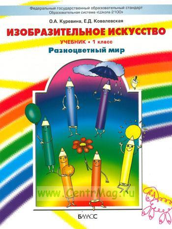 Разноцветный мир. Изобразительное искусство. 1 класс. Учебник