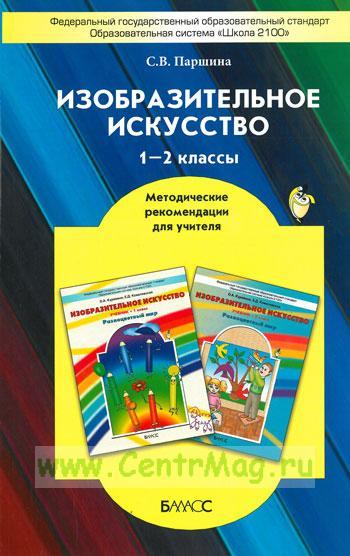 Разноцветный мир. Изобразительное искусство. 1-2 класс. Методические рекомендации для учителя