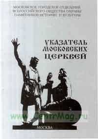 Указатель московских церквей