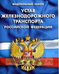 Устав железнодорожного транспорта Российской Федерации (по состоянию на 20 июня 2007 года)