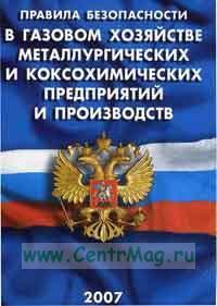 Правила безопасности в газовом хозяйстве металлургических и коксохимических предприятий и производств.(с изменением №1 (ПБИ 11-446(401)-02) и изменением (ПБИ 11-459 (401)-02), утвержденными постановлениями Госгортехнадзора России от 20 июня 2002 г. №27 и №28) (ПБ 11-401-01)