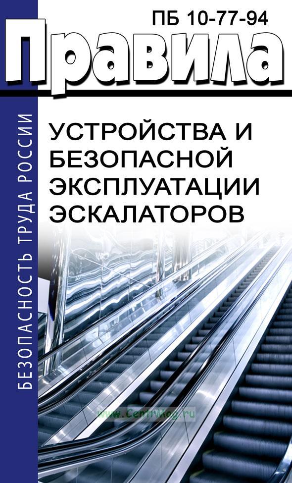 Правила устройства и безопасной эксплуатации эскалаторов. ПБ 10-77-94 2018 год. Последняя редакция