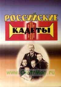Российские кадеты. Часть 1