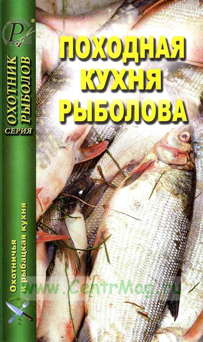 Походная кухня рыболова. Серия Охотник Рыболов