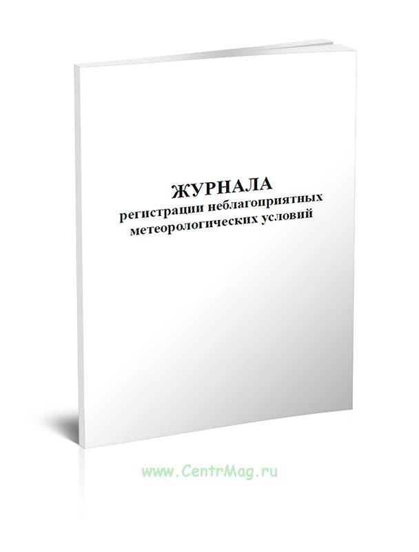 Журнал регистрации неблагоприятных метеорологических условий (НМУ)