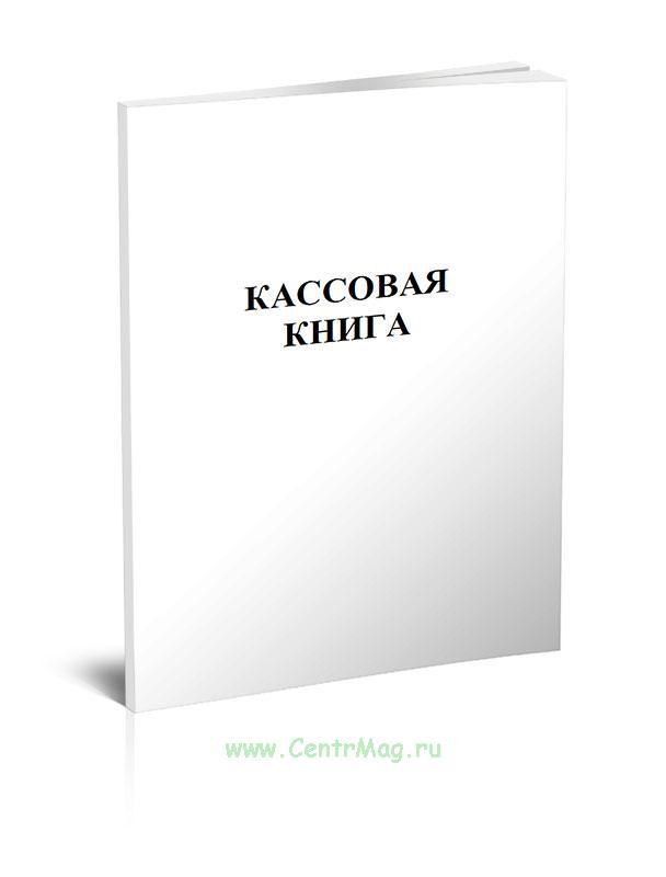 Кассовая книга, вертикальная, К-6
