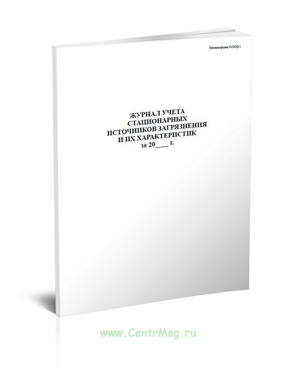 Журнал учета стационарных источников загрязнения и их характеристики (форма ПОД-1)