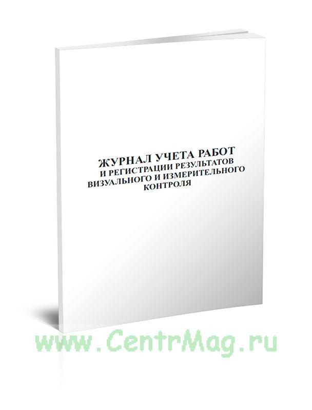 Журнал учета работ и регистрации результатов визуального и измерительного контроля