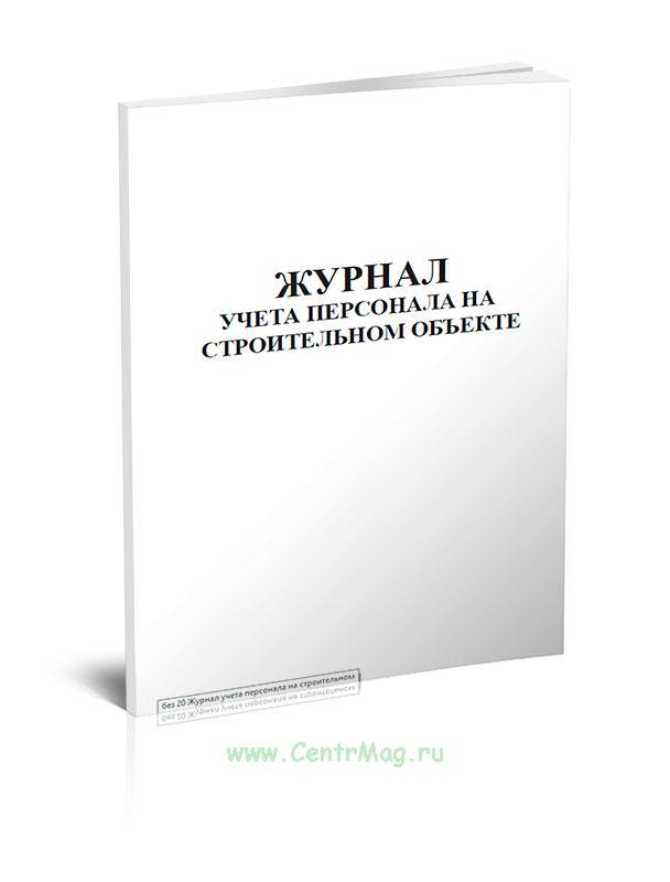 Журнал учета персонала на строительном объекте