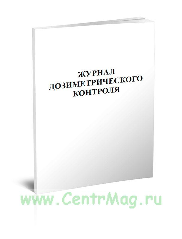 Журнал дозиметрического контроля