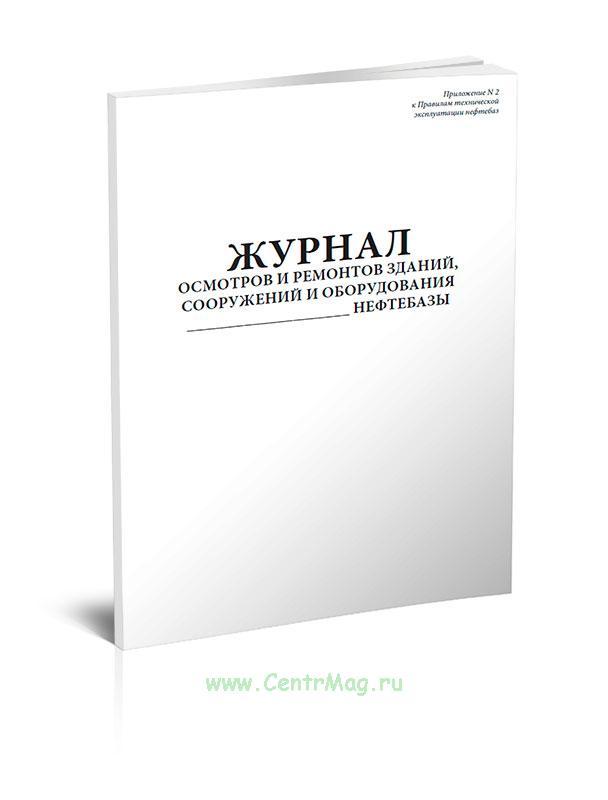 Журнал осмотров и ремонтов зданий, сооружений и оборудования нефтебазы