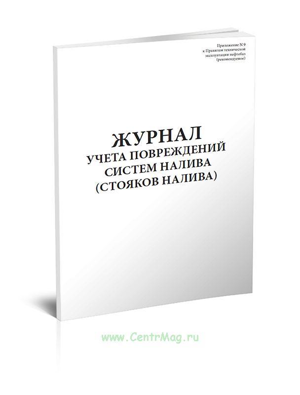 Журнал учета повреждений систем налива (стояков налива)