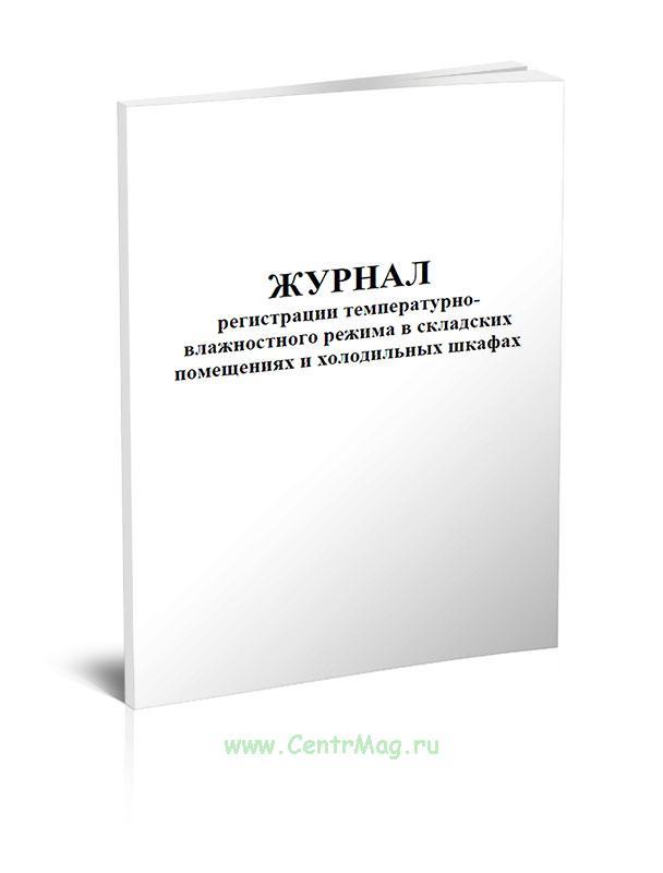 Журнал регистрации температурно-влажностного режима в складских помещениях и холодильных шкафах