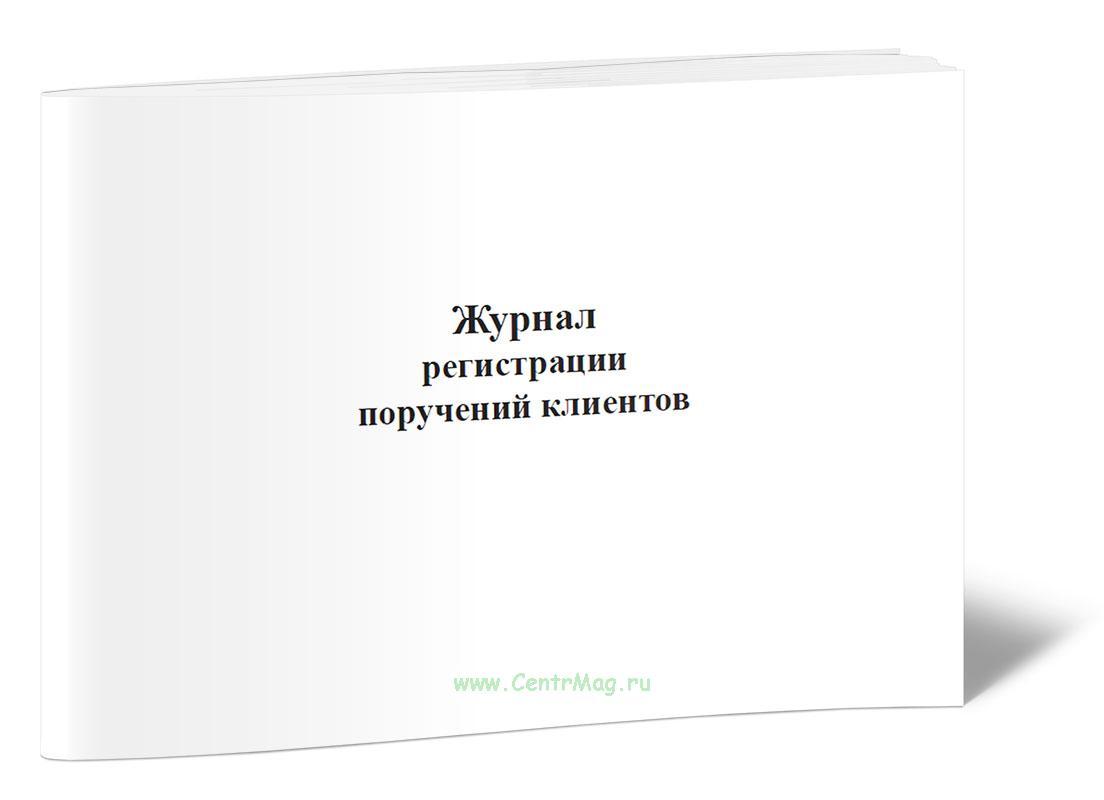 Журнал регистрации поручений клиентов