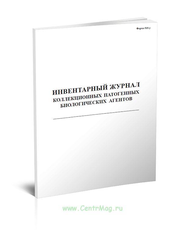 Инвентарный журнал коллекционных патогенных биологических агентов (Форма 515/у)