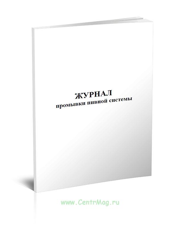 Журнал промывки пивной системы