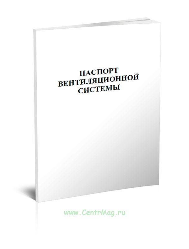 Паспорт вентиляционной системы
